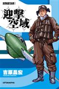 吉原昌宏作品集(1): 迎擊空域(全)