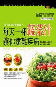 每天一杯蔬菜汁让你远离疾病