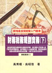 財務稅務規劃實務(下)   (二手書)