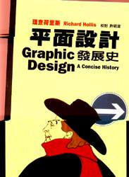 平面設計發展史(增訂版)