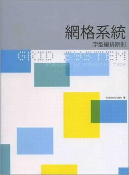 網格系統-字型編排原則
