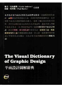 平面設計圖解辭典