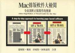 Mac排版軟件大檢閱