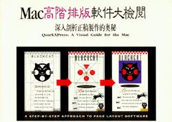 Mac高階排版軟件大檢閱