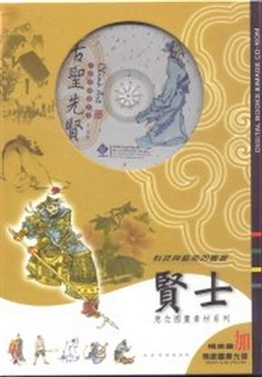 意念國畫素材系列:賢士(特價250)