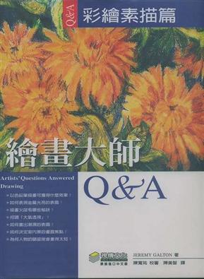 繪畫大師Q&A彩繪素描篇