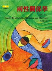 兩性關係學(第二版)   (二手書)