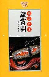 東方之珠藏寶圖