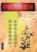 中國對聯故事~中集~