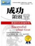 成功領頭羊:激發你的領袖特質