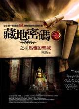 藏地密碼(4):馬雅的聖城