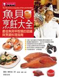 魚貝烹飪大全