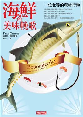 海鮮的美味輓歌:一位老饕的環球行動