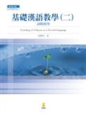 基礎漢語教學(2):詞類教學
