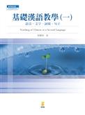 基礎漢語教學(1):語音、文字、詞彙、句子