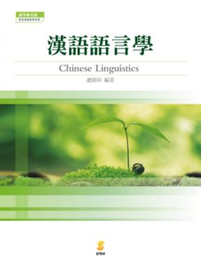 漢語語言學