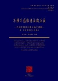 不疑不惑獻身法與正義-許迺曼教授刑事法論文選輯