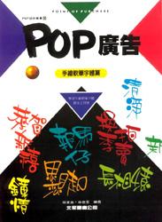 POP設計叢書(8):POP廣告-手繪軟筆字體篇