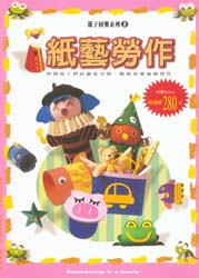亲子同乐系列(2):纸艺劳作(特价)