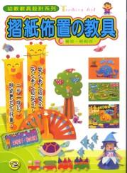 幼教教具設計(2):摺紙佈置的教具