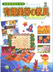 幼教教具設計(3):有趣美勞的教具