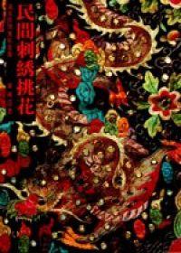 民间刺绣挑花-