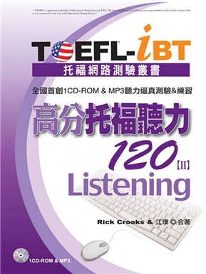 TOEFL:iBT高分托福聽力120(Ⅱ)(1CD、MP3)