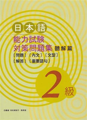 日本語能力試驗對策問題集聽解篇(2級)(書+2CD)(新版)