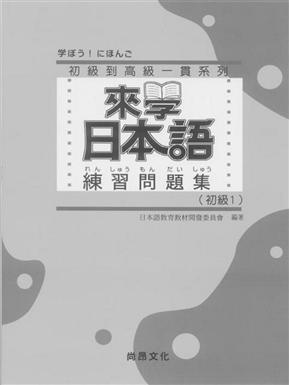 來學日本語練習問題集(初級1)