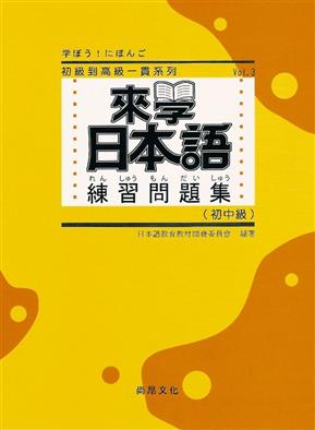 來學日本語練習問題集【初中級】