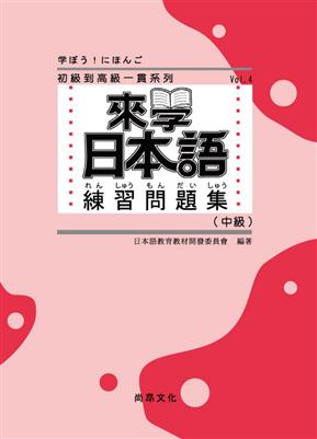 來學日本語練習問題集【中級】