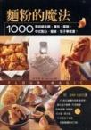 面粉的魔法:1000张详细步骤,面包、蛋糕、中式点心、面条、包子、学就会!