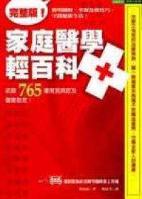 家庭醫學輕百科   (二手書)