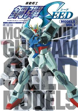 機動戰士鋼彈 SEED:模型專輯(1)