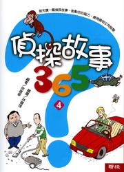 偵探故事 365(4)