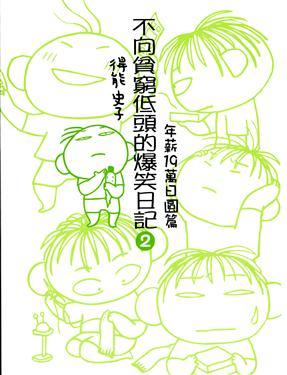 不向贫穷低头的爆笑日记(2):年薪19万日圆篇