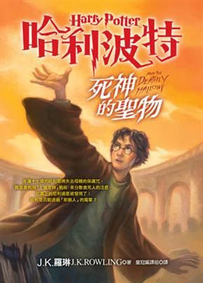 哈利波特(7):死神的聖物(全2冊合售)