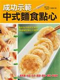 成功示範中式麵食點心