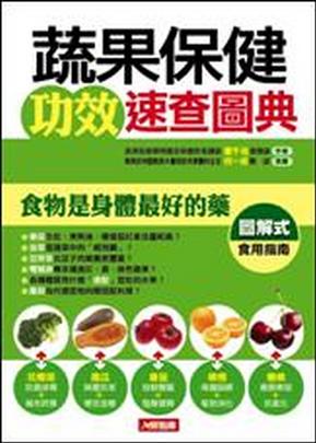 蔬果保健功效速查图典