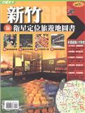 新竹衛星定位旅遊地圖書