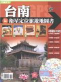 台南衛星定位旅遊地圖書