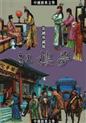 紅樓夢~~~中國文學中的愛情故事