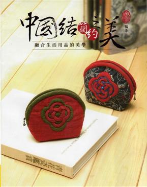 巧手DIY(88): 中国结简约之美