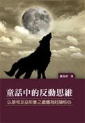 童話中的反動思維:以狼和女巫形象之遞嬗為討論核心