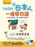 Yo Shi!像 人一樣學日語: 超正點日語學習書