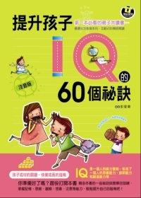 提升孩子IQ的60个秘诀