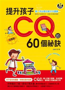 提升孩子CQ的60个秘诀