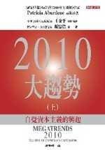 2010大趋势:自觉资本主义的兴起(上)(中英双书)