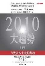 2010大趋势:自觉资本主义的兴起(下)(中英双书)