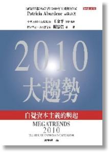 2010大趋势:自觉资本主义的兴起(中文版)